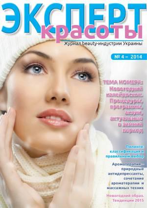 Cover_Expert_4_2014.jpg